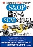 書籍紹介「S&OPで儲かるSCMを創る!」