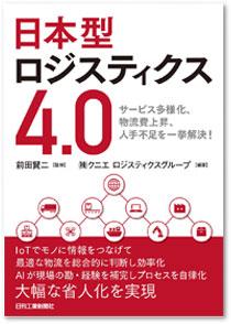 日本型ロジスティクス4.0 ~サービス多様化、物流費上昇、人手不足を一挙解決!~