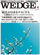 『WEDGE』2014年4月号掲載記事広告