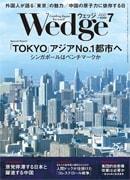 『Wedge』2014年7月号掲載記事広告