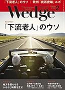 『Wedge』2016年2月号掲載記事広告
