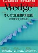『Wedge』2017年4月号掲載記事広告