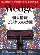 『Wedge』2018年7月号掲載記事広告