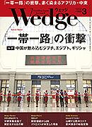 『Wedge』2019年3月号掲載記事広告
