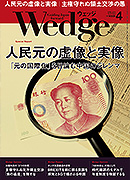 『Wedge』2019年4月号掲載記事広告
