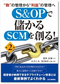 S&OPで儲かるSCMを創る!