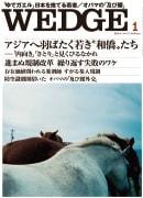 『WEDGE』2014年1月号掲載記事広告