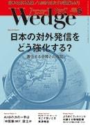 『Wedge』2015年6月号掲載記事広告