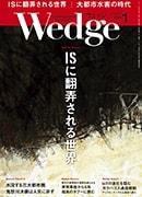 『Wedge』2016年1月号掲載記事広告