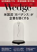『Wedge』2016年3月号掲載記事広告