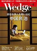 『Wedge』2016年4月号掲載記事広告