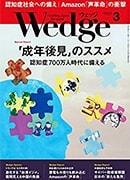 『Wedge』2017年3月号掲載記事広告