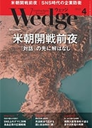 『Wedge』2018年4月号掲載記事広告