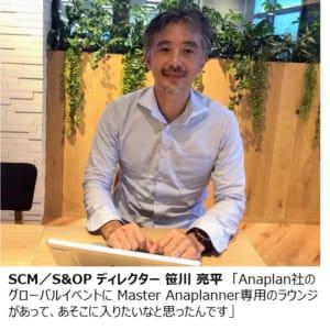 Ryohei Sasakawa